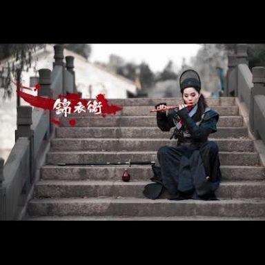 2018-12-01 万竹园锦衣卫视频 晦恩摄